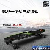 電動滑板 飄派名偵探柯南四輪電動滑板成人滑板無線遙控公路雙驅長板代步車 DF城市科技