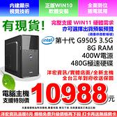 全新第十代Intel3.5G雙核8G Ram 480G極速硬碟含WIN10三年保可刷分期打卡再送無線網卡支援WIN11