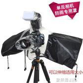 相機防水袋 佳能尼康索尼單反相機雨衣攝影遮雨衣防水防塵罩中長焦相機防雨罩 歐萊爾藝術館