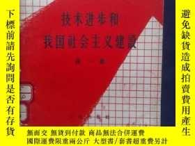 二手書博民逛書店罕見技術進步和我國社會主義建設174993 蔣一葦 人民出版社