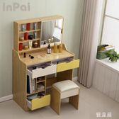 簡易化妝台梳妝台抽屜式帶鏡子一體臥室小戶型化妝桌經濟型省空間 QG6687『優童屋』