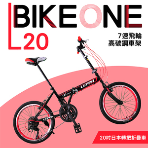 BIKEONE L20 20吋21速摺疊車 日本SHIMANO變速系統黑紅