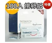 【衡健】 排卵試紙 美國品牌 (100片/盒) LH排卵檢測試劑 晴翔好孕到
