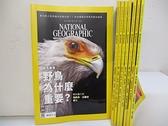 【書寶二手書T1/雜誌期刊_JGX】國家地理雜誌_194~204期間_8本合售_野鳥為什麼重要?