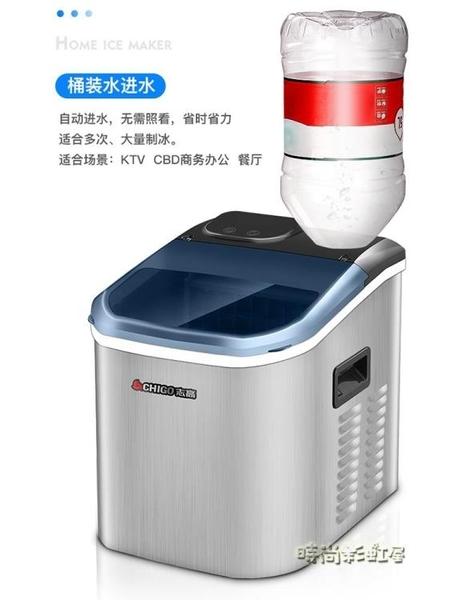 志高制冰機25kg商用小型奶茶店全自動酒吧冰塊機家用方冰塊制作機MBS「時尚彩紅屋」