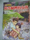 【書寶二手書T1/兒童文學_LMW】防空洞裡的女孩_葉明山