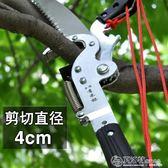 進口高枝剪高枝鋸伸縮高空修枝剪剪樹枝修剪刀園林果樹剪刀工具 LX 夏洛特