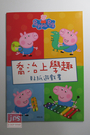 Peppa Pig 粉紅豬小妹 佩佩豬 喬治上學去 貼紙遊戲書 PG005K