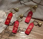 平安喜樂鑰匙扣圈裝飾鑰匙鏈祈福掛件禮品禮物【聚寶屋】