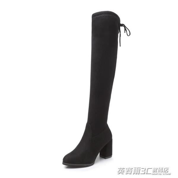 長靴女膝上秋冬新款平底網紅瘦瘦靴高跟粗跟高筒靴彈力女靴子ATF  英賽爾