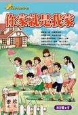 二手書博民逛書店 《你家就是我家》 R2Y ISBN:9867959973│林舒嫺