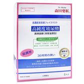 【$279盒,現$259盒】森田藥粧高純度玻尿酸潤澤面膜8入(深度滋潤型 )