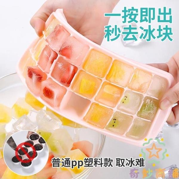 2個裝 製冰盒輔食帶蓋冰格模具凍冰塊模具硅膠小冰塊盒速凍器【奇妙商鋪】
