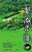 (二手書)基隆河翠湖步道