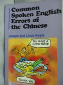 【書寶二手書T8/語言學習_HLK】Common spoken English Errors of the Chines
