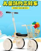簡約無印兒童三輪車腳踏車1-3歲幼兒輕便手推車自行車寶寶童車igo 依凡卡時尚