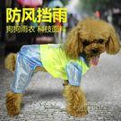 狗狗雨衣泰迪雪納瑞透明雨披...