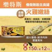 【毛麻吉寵物舖】LOTUS樂特斯 慢燉嫩絲主食罐 火雞肉口味 全貓配方 150g-12件組 貓罐 罐頭