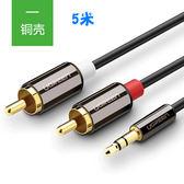 綠聯 AV116音頻線一分二3.5mm轉雙蓮花頭rca插頭手機電腦接功放音箱通用 5米