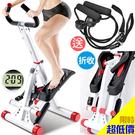 大角度安全扶手踏步機(送拉繩.折疊收納)有氧滑步機划步機.搖擺登山美腿機.上下踏步機.運動健身
