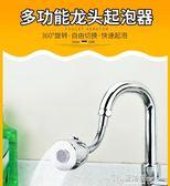 水龍頭防濺頭加長延伸器廚房家用自來水花灑可旋轉過濾噴嘴氣泡器LX  夏洛特