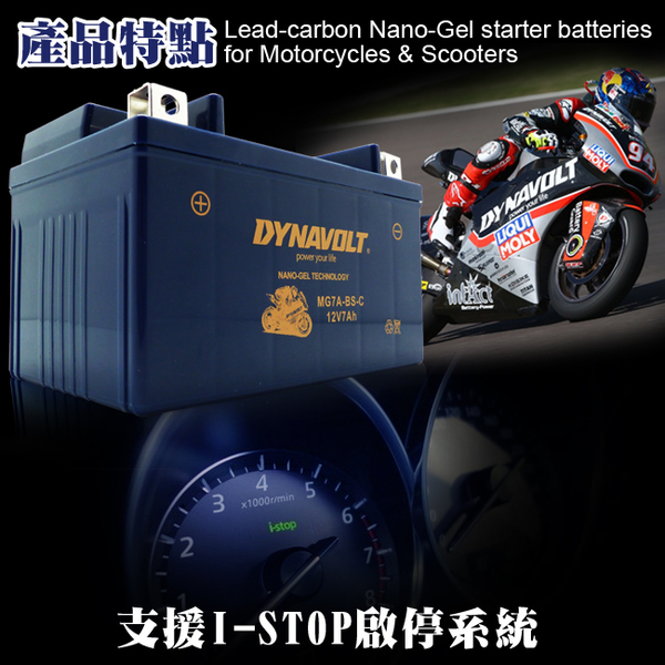 【MotoGP】DYNAVOLT藍騎士/MG7A-3A-C膠體電池/機車電瓶