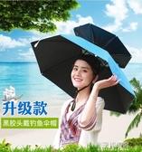 黑膠雨傘帽頭戴傘釣魚傘帽頭頂式遮陽防曬雨帽遮雨帽子采茶傘大號 YXS交換禮物