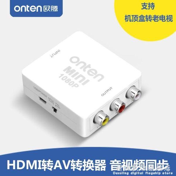 歐騰HDMI轉AV轉換器接機頂盒電腦小米盒子大麥盒子高清接口 科炫數位旗艦店