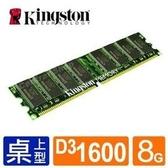 Kingston DDRIII 1600 8G RAM