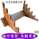 笛架 [網音樂城] 竹笛 楠竹 展示架 五支 笛子 中國笛 琴架