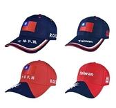 極速出貨  帽子 台灣棒球帽 台灣國旗帽 棒球帽 鴨舌帽 遮陽帽子igo