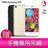 TWM Amazing A35 5吋四核心入門智慧型手機(台哥大公司貨)『贈手機專用吊繩*1』