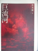 【書寶二手書T2/傳記_LFU】巨流河_齊邦媛