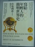 【書寶二手書T7/歷史_PIG】寫給年輕人的簡明世界史_宮布利希