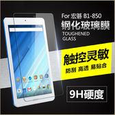 平板鋼化膜 宏碁 ACER Iconia One 8 B1-860 B1-850 鋼化玻璃貼 超強防護 9H 熒幕保護貼 強化玻璃貼