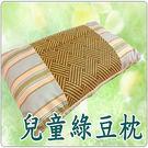 兒童綠豆枕頭.蓆面綠豆枕.兒童藤枕.兒童...
