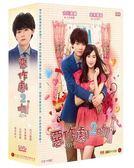 惡作劇2吻2014 DVD (古川雄輝/未來穗香)