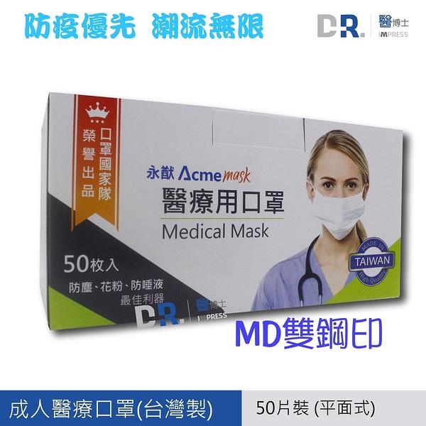 【醫博士專營店】永猷 成人醫療用口罩 (買2+贈隨機色1) 50片/盒 (雙鋼印 現貨)