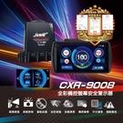 『 征服者 CXR-9008 含室外機雷達全配 』GPS分離式液晶全彩雷達測速器/區間測速預警/盲點抗擾