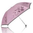 《真心良品》三折雙色膠印刷蝴蝶骨蕾絲傘