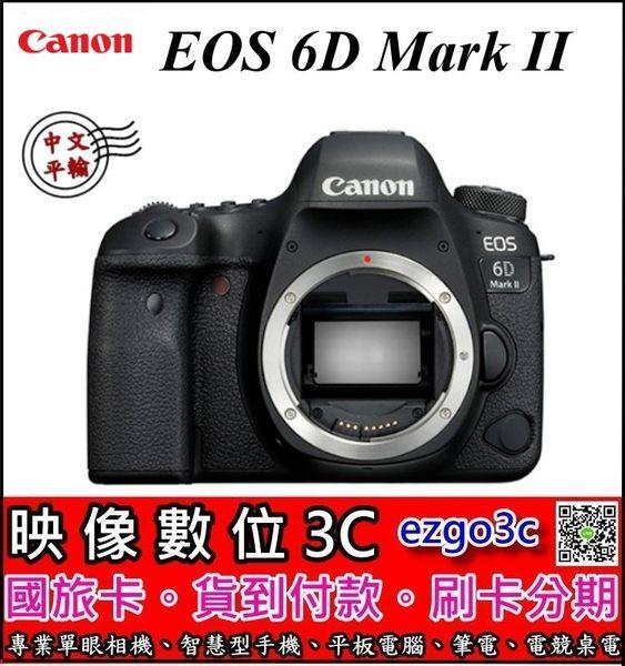 《映像數位》CANON EOS 6D MARK II 單機身 全片幅單眼相機 【中文平輸】【套餐全配】***