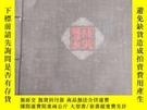全新書博民逛書店()線裝國學館:論語卷一Y156492 孔子弟子 中國畫報出版社