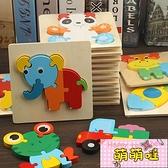 兒童早教開發2-3-5歲寶寶益智力1智3D立體男女孩木質積木拼圖玩具【萌萌噠】