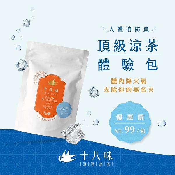 【十八味】頂級台灣涼茶包體驗試喝包 滅火彈 4入