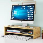 熒幕架 電腦顯示器增高架抽屜收納盒辦公室桌面收納整理屏幕底座置物架子【快速出貨】