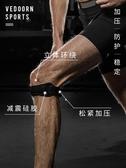 護膝維動髕骨帶男女跑步健身半月板損傷運動護膝蓋關節保護套冰骨聖誕交換禮物