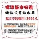 安裝費 - 儲熱式電熱水器 3000