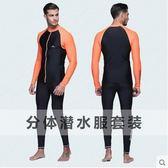 鯊巴特潛水服保暖防曬泳衣長袖浮潛衝浪服水母衣情侶裝連體潛水服(745男橙 806長褲)