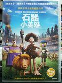 影音專賣店-P03-348-正版DVD-動畫【石器小英雄 國英語】-