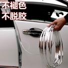 防撞條 亮面電鍍防撞條門邊防擦防刮保護貼膠條車身通用裝飾用品 莎瓦迪卡